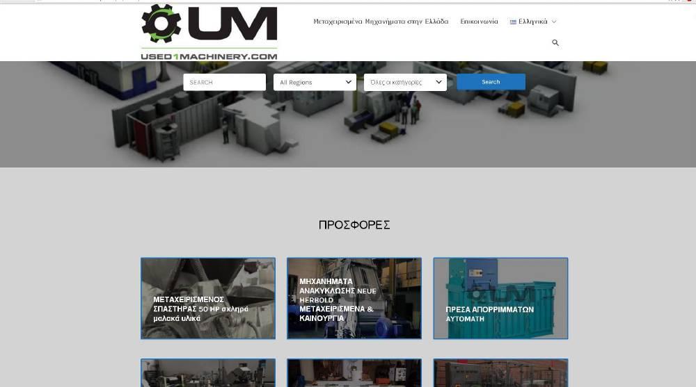 www.used1machinery.com