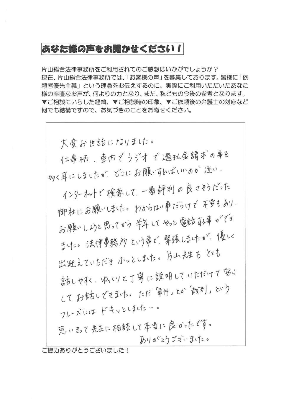 過払い金請求のお客さまの聲・評判・口コミ119~名古屋駅の弁護士・片山総合法律事務所