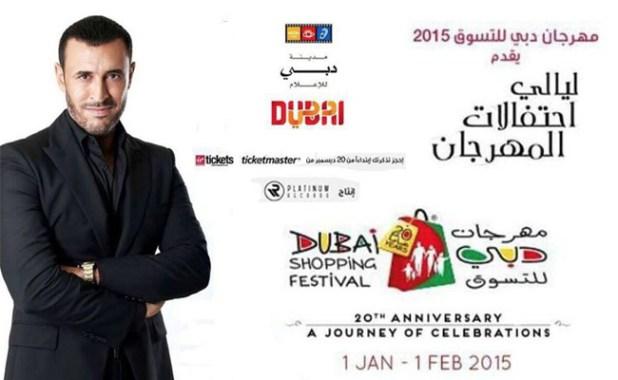 dubai-shopping-festival-kathem-kazem-2015