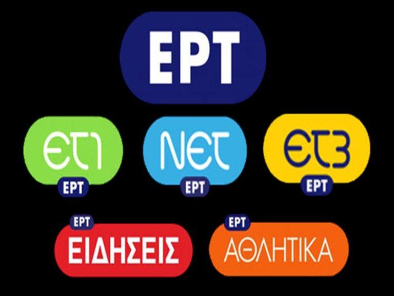 Εγκρίθηκε το σχέδιο αναδιάρθρωσης της ΕΡΤ