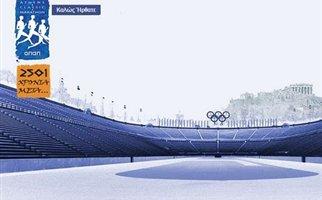 Κλασικός Μαραθώνιος Αθήνας: Αθλητισμός-πολιτισμός-τουρισμός