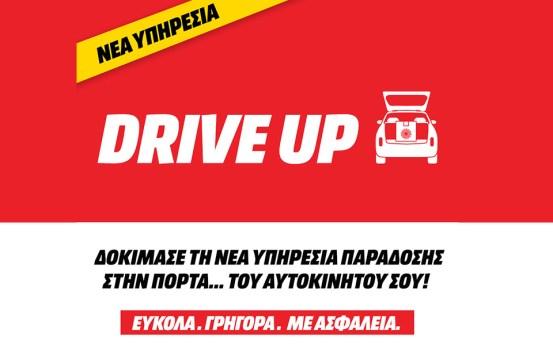 Υπηρεσία Drive Up από το MediaMarkt