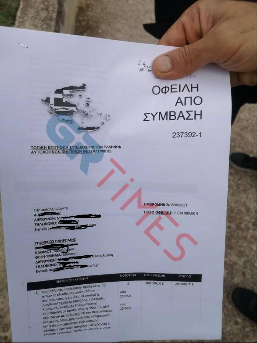 thessaloniki-o-pateras-arnitis-epedose-prostimo-2-7-ekat-eyro-sti-dieythyntria-toy-scholeioy0