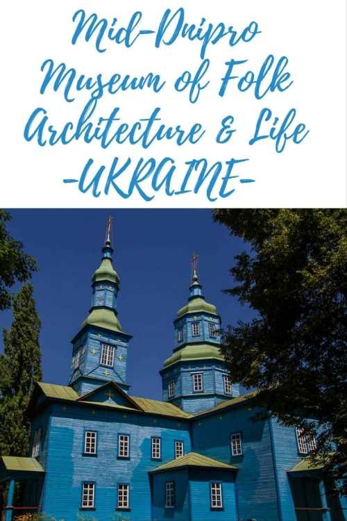 Mid-Dnipro Museum of Folk Architecture and Life Pereyaslav-Khmelnitsky Ukraine
