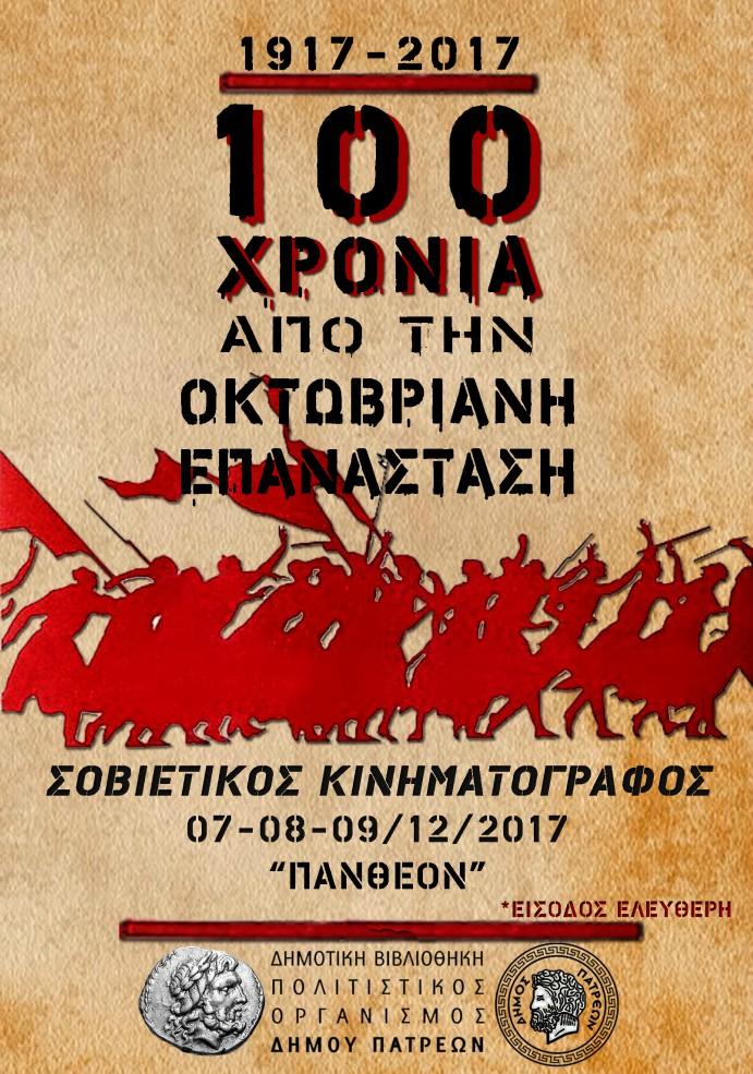Δήμος Πατρέων - 100 χρόνια Οχτωβριανή Επανάσταση: Τριήμερο αφιέρωμα στον σοβιετικό κινηματογράφο με ταινίες αριστουργήματα (Πρόγραμμα)