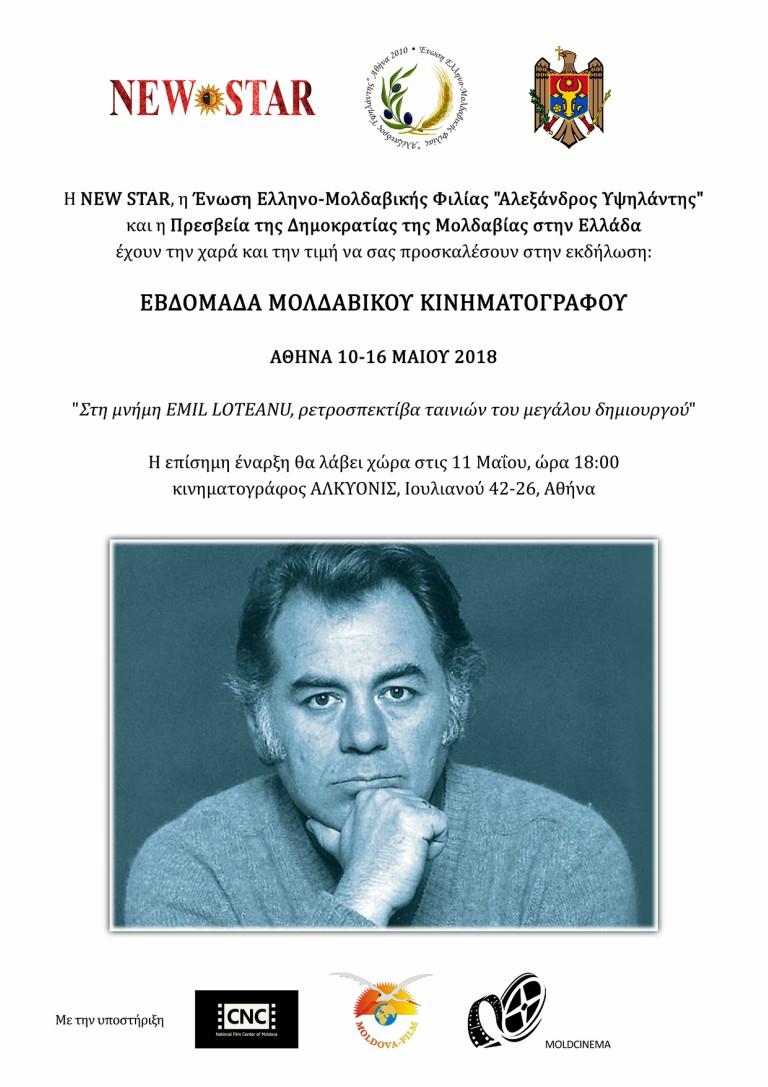 Βδομάδα Μολδαβικού Κινηματογράφου στο ΑΛΚΥΟΝΙΣ new star art cinema (10-16 Μάη)