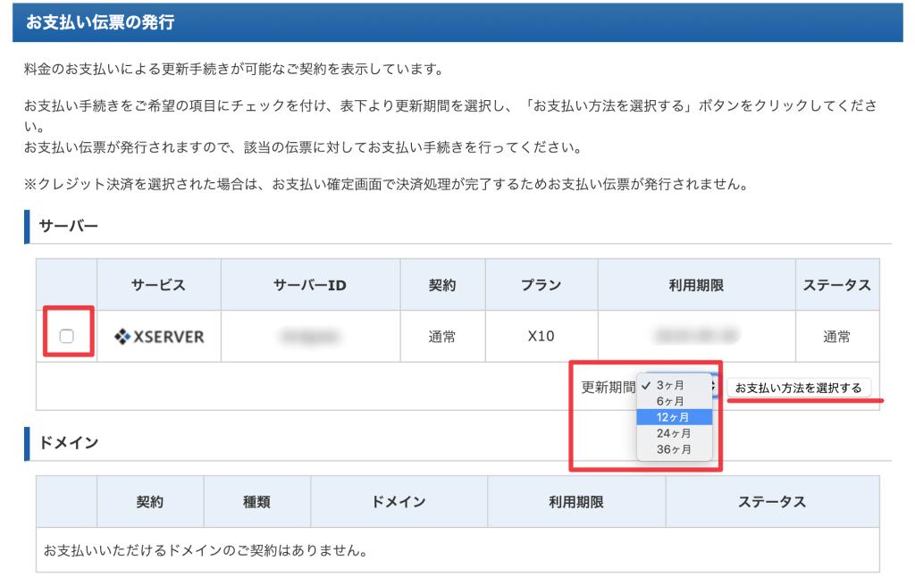 Xサーバー、料金支払