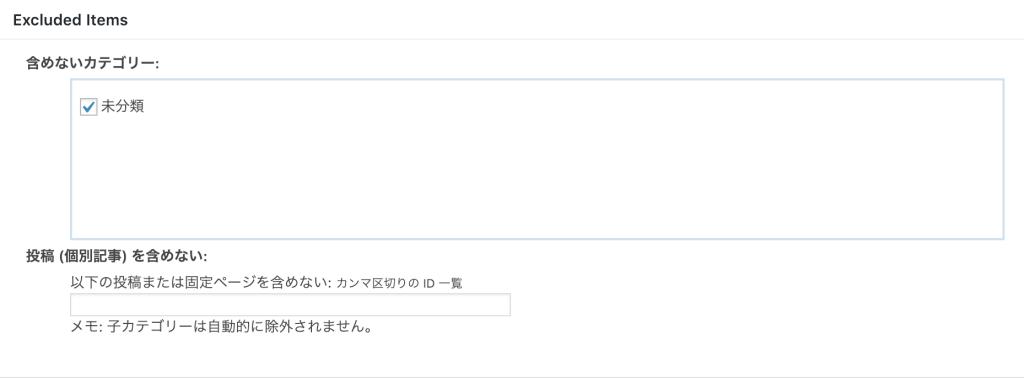 GoogleXMLサイトマップ、設定