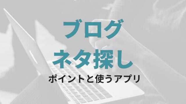 ブログのネタ探し、トレンド編