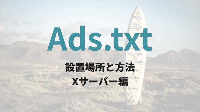 ads.txtの設置方法と設置場所