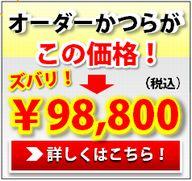 オーダーかつらがこの価格!¥98800