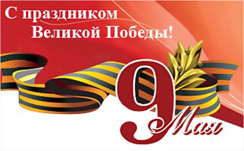 9 мая в Кавалерово