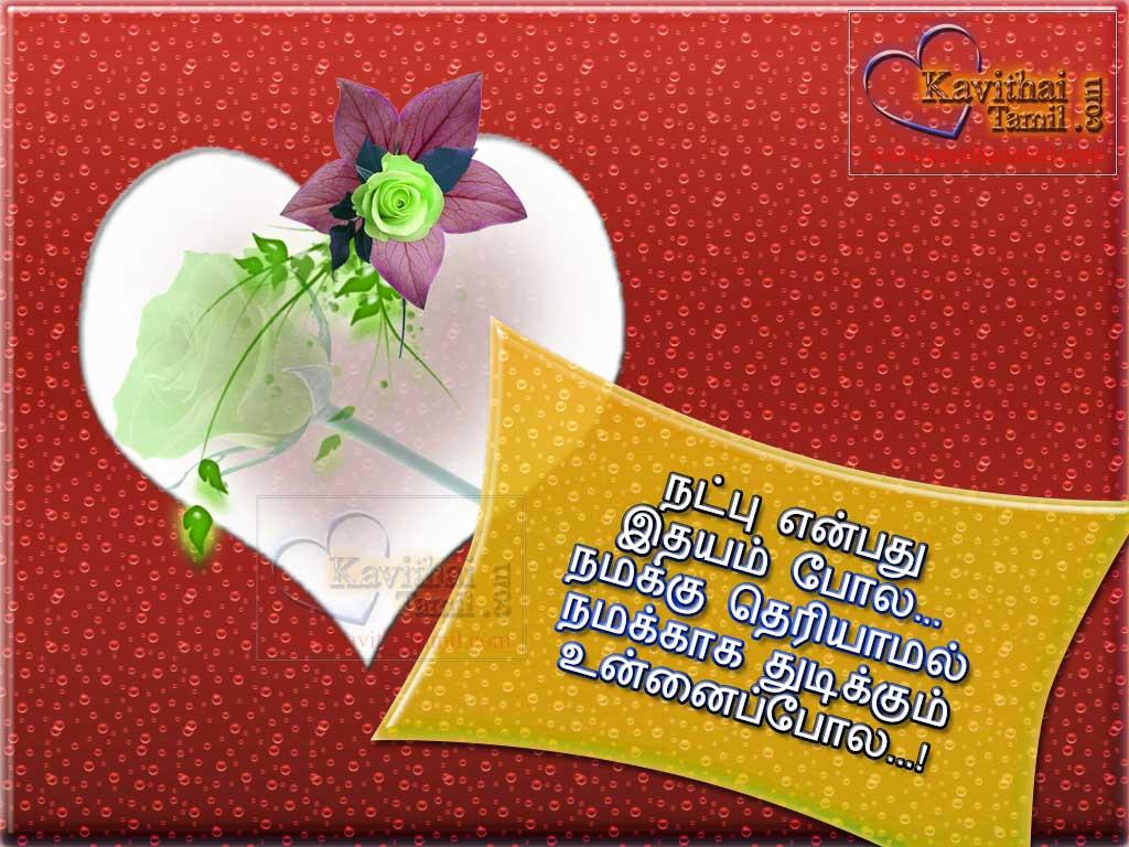 Thudikum Natpu Ithayam Kavithai KavithaiTamil Com