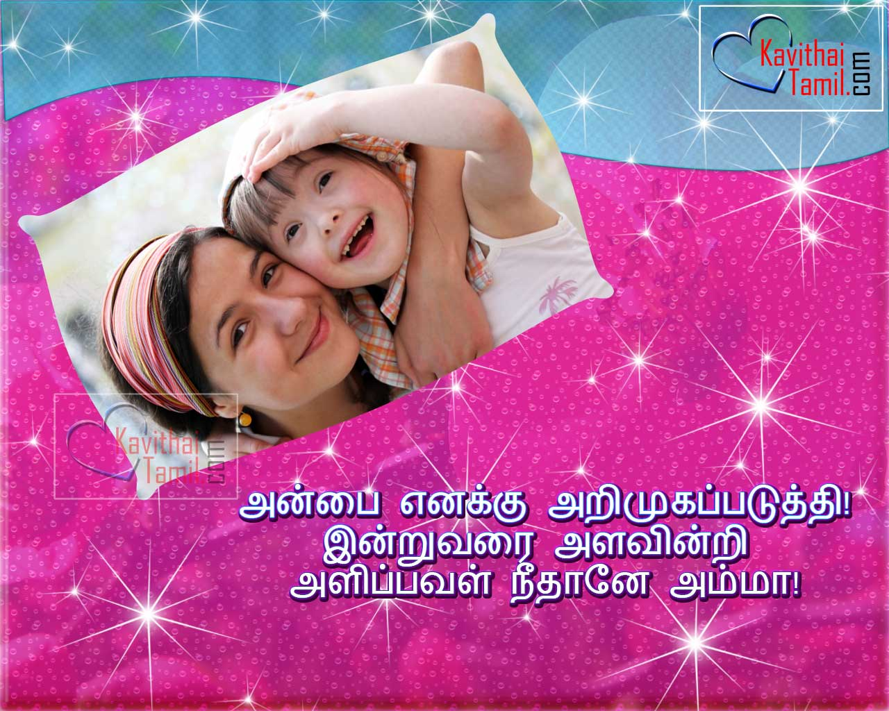 Mother Wallpaper With Quotes In Tamil 157 Mother Kavithai In Tamil Facebook Kavithaitamil Com