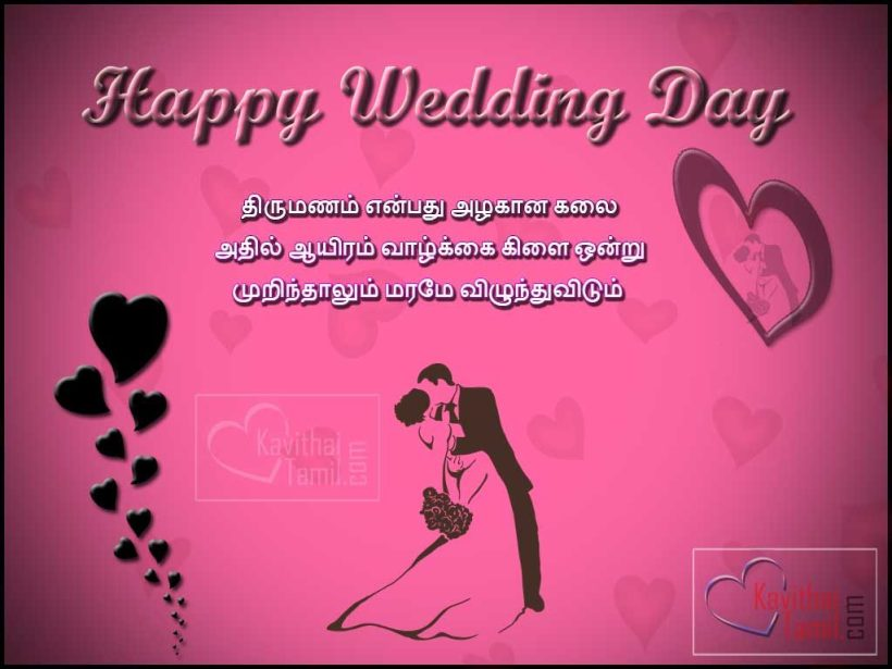 First wedding anniversary wishes for husband in tamil deweddingjpg 20 tamil wedding day greetings and kavithai m4hsunfo