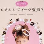 """Sweets Hair Accessories"" DIY book"