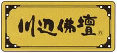 川辺仏壇認定証紙 組合員用
