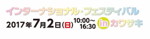 インターナショナル・フェスティバル in カワサキ