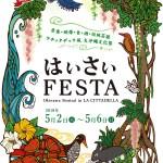 音楽・映像・食・酒・伝統芸能 ラチッタデッラ風 大沖縄文化祭 はいさいFESTA 2018