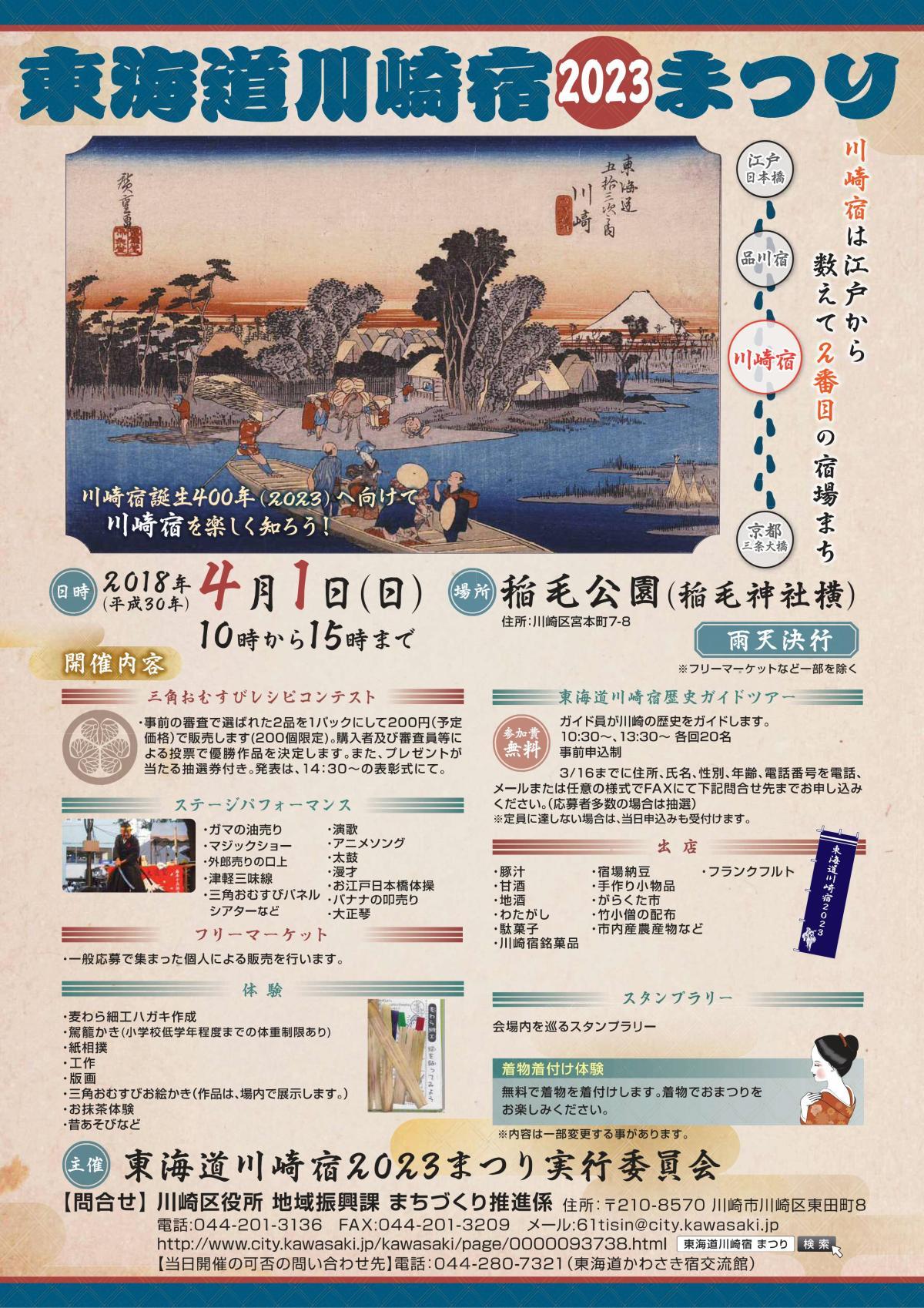 川崎宿誕生400年(2023)へ向けて川崎宿を楽しく知ろう!東海道川崎宿2023まつり