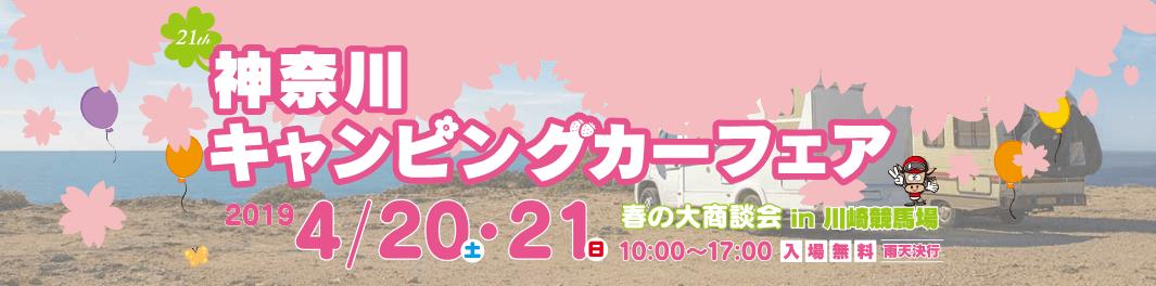 第21回神奈川キャンピングカーフェア in 川崎競馬場