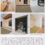 住宅雑誌掲載-平屋のバイクガレージ
