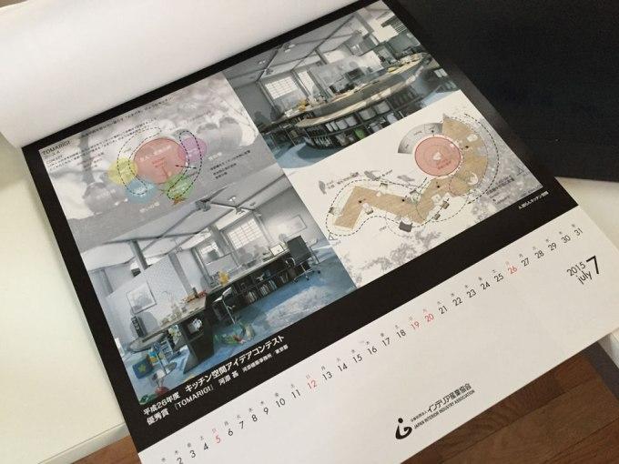 インテリア産業協会主催コンペ カレンダー