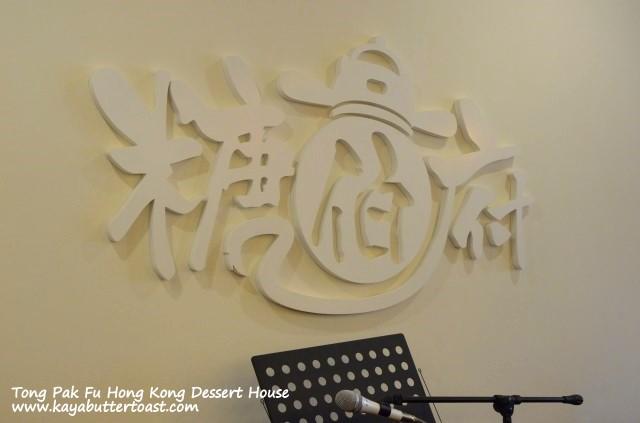 Tong Pak Fu Hong Kong Desserts House (7)