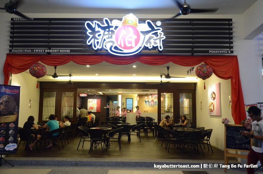 糖伯府 Tang Bo Fu Tong Park Fu All Seasons Place Farlim (1)