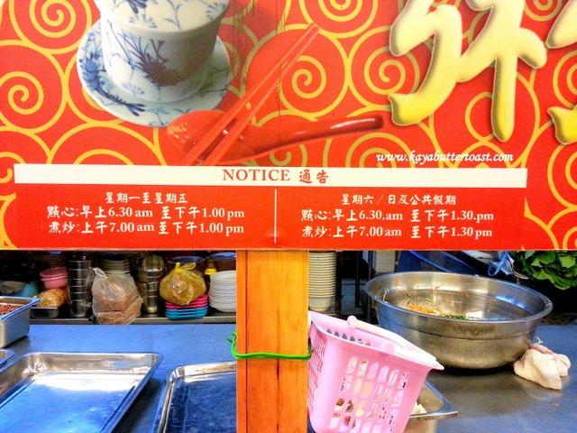 Dim Sum House 点心之家 Dim Sum Restaurant (Dian Xin Zhi Jia) @ Anson Road, Opposite KDU, Penang! (9)