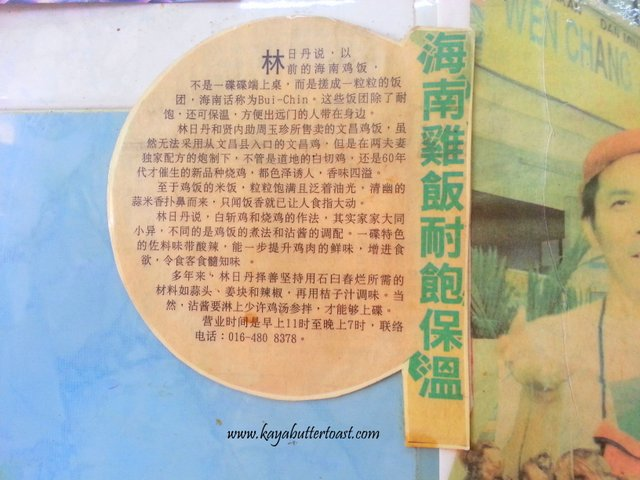 Penang Famous Wen Chang 文昌 Chicken Rice Restaurant @ Cintra Street, Georgetown, Penang (3)