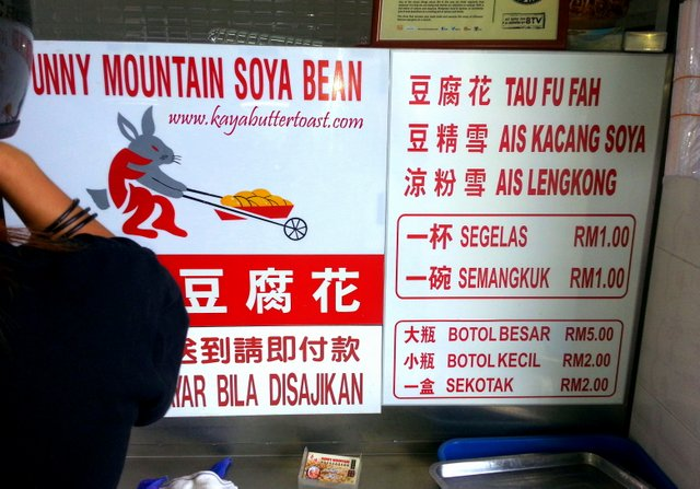 The Ipoh Famous Funny Mountain Soya Bean Milk & Soya Beancurd 奇峰豆腐花 @ Ipoh, Perak (4)