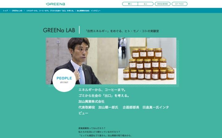 自然エネルギー 電力サービス会社 GREENa インタビュー
