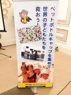 ペットボトルキャップ 回収 ワクチン支援 - 2