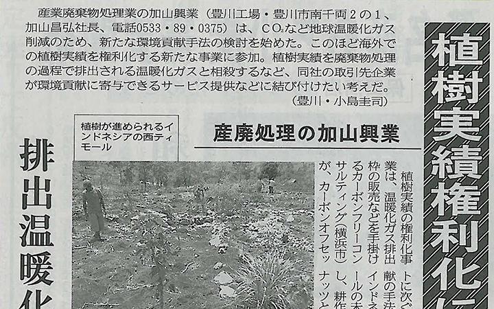 植樹貢献活動 中部経済新聞