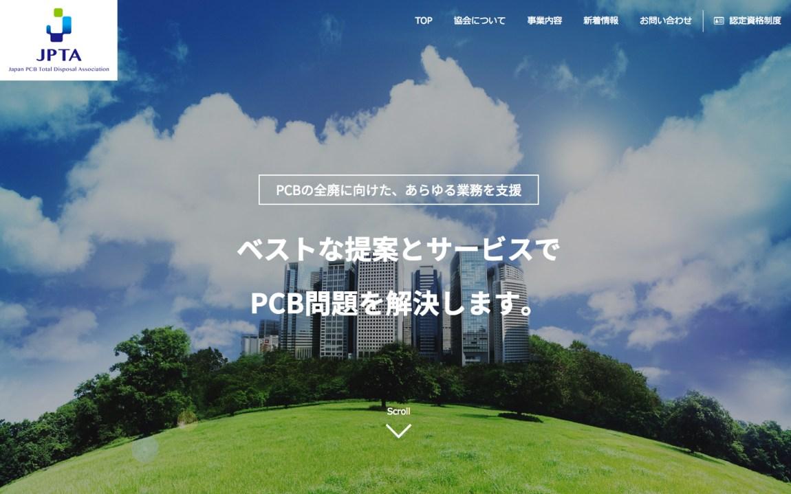 PCB廃棄処理 PCB全量調査