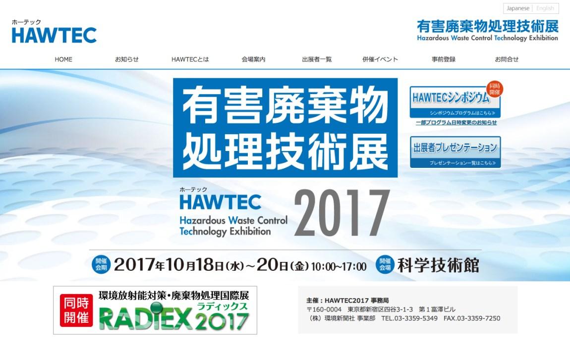 有害廃棄物処理技術展 HAWTEC2017 / 環境放射能対策・廃棄物処理国際展 RADIX2017