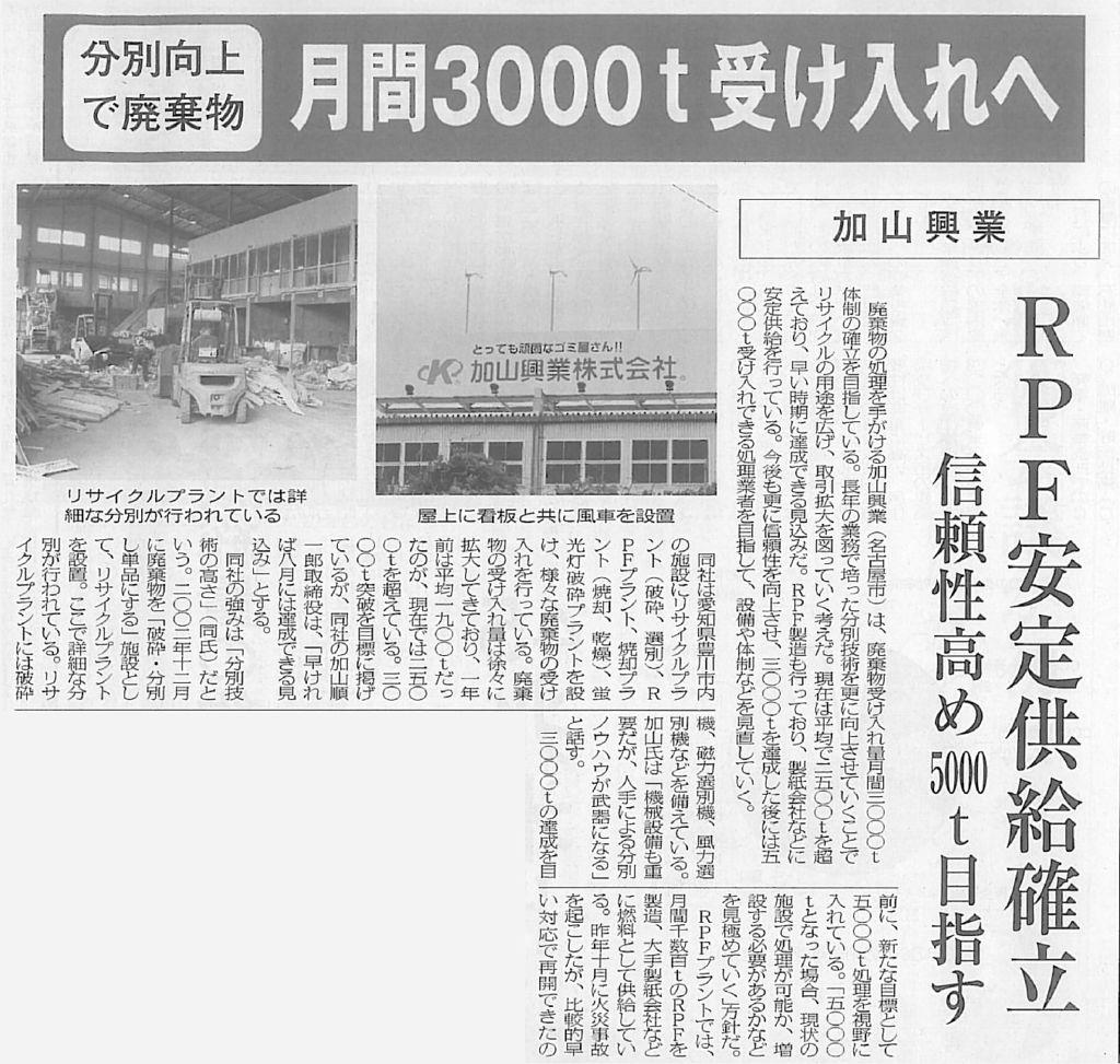 RPF安定供給確立 月間3000t受け入れへ 環境新聞