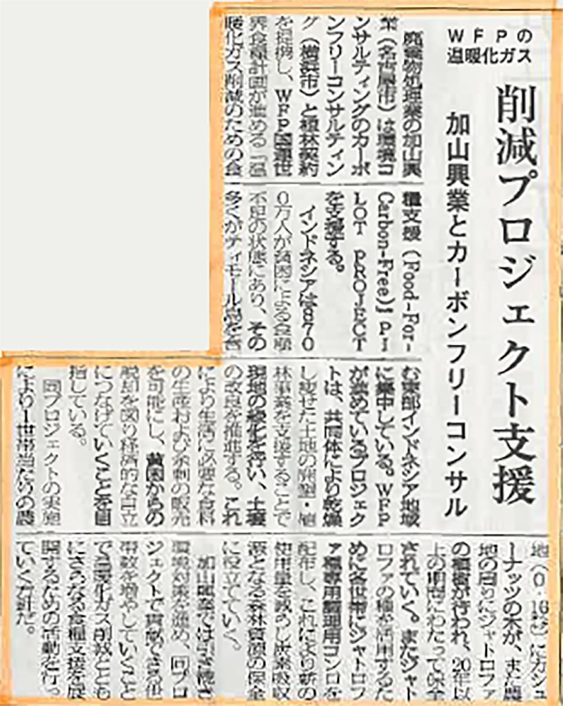 WFP温暖化ガス削減プロジェクト支援 環境新聞