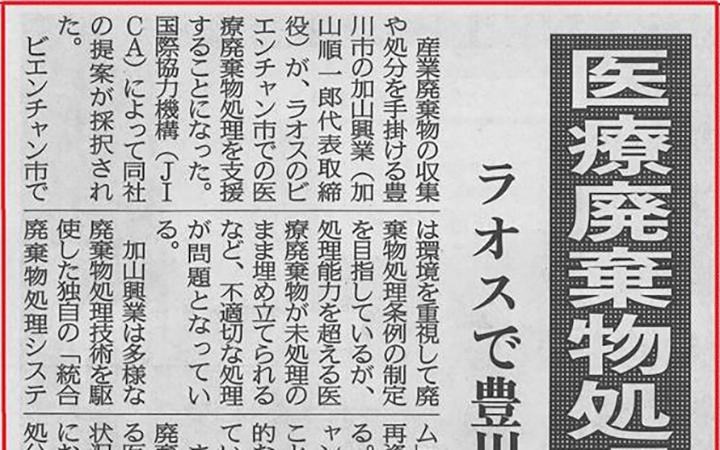 医療廃棄物処理を支援 提案をJICAが採択 東愛知新聞