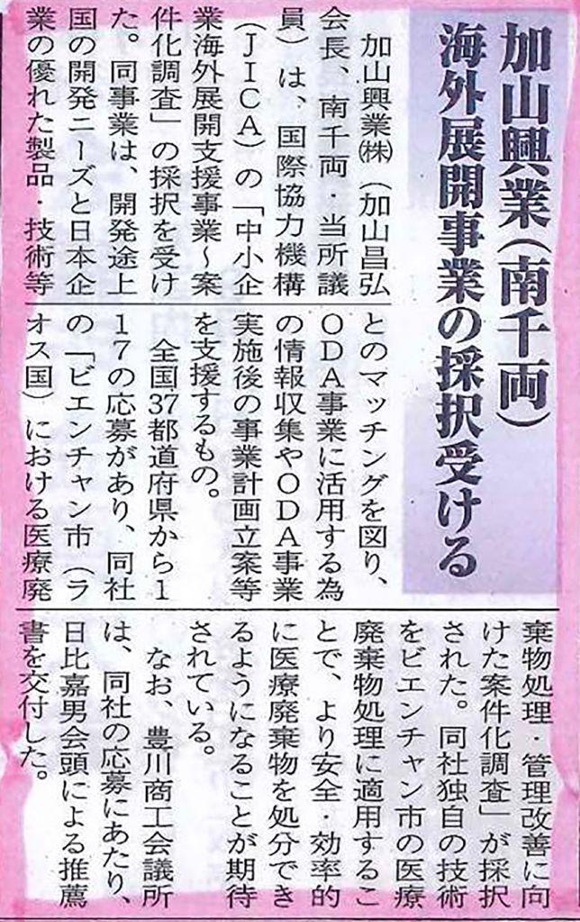 加山興業 海外展開事業の採択受ける 豊川商工会議所ニュース