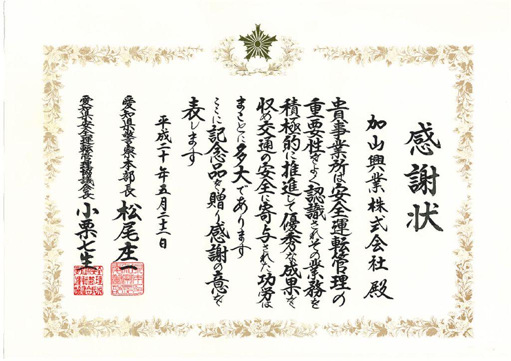 愛知県警察本部 愛知県安全運転管理協議会 感謝状