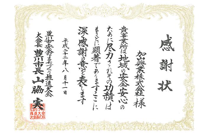 豊川市安全なまちづくり推進大会 感謝状