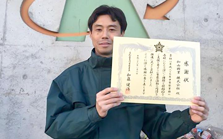 愛知県豊川警察署 感謝状 2016
