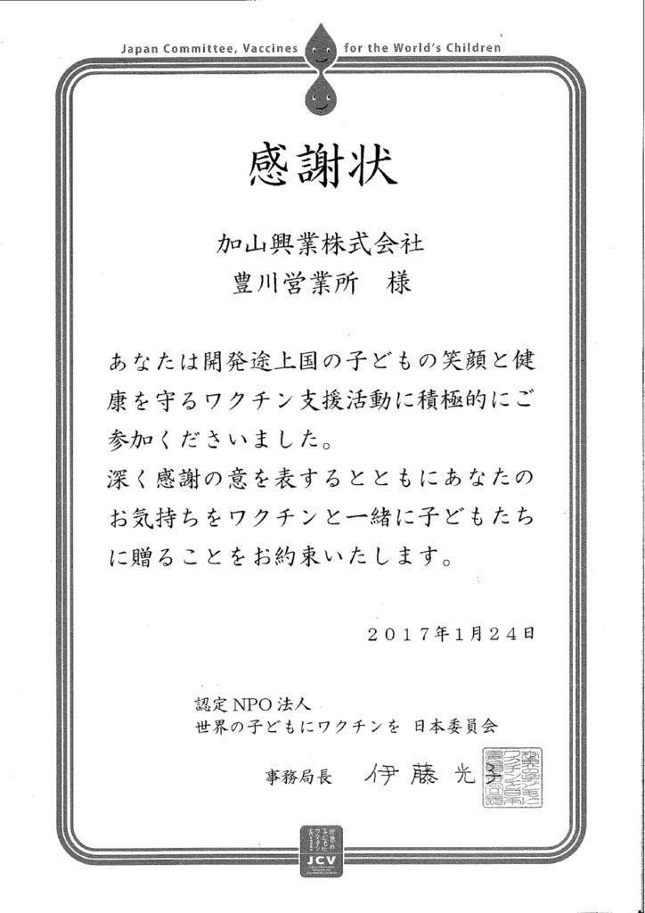 NPO法人世界の子どもにワクチンを日本委員会 感謝状