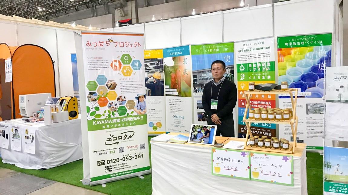 エコプロ2017 環境とエネルギーの未来展