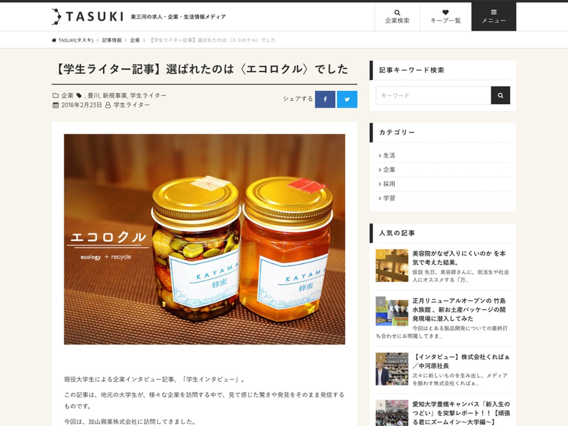 TASUKI エコロクル 学生ライター記事