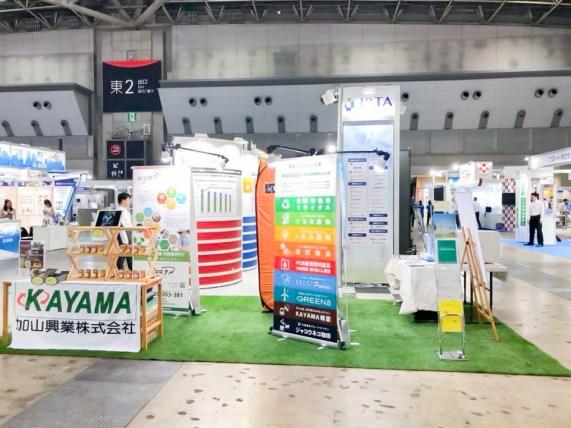 2018NEW環境展(N-EXPO 2018) 東京ビッグサイト 加山興業