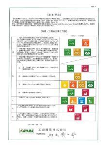 i加山興業株式会社 基本理念 環境・労働安全衛生方針