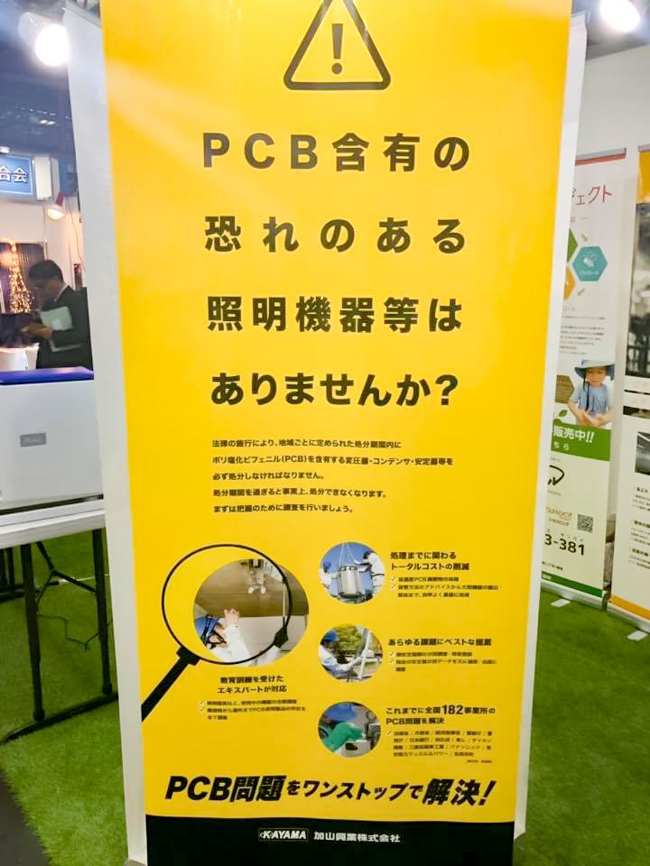 PCB 照明器具 調査